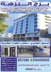 فندق للبيع  تجاري بشارع الامير سلطان