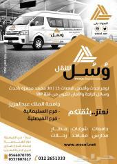 باصات نقل و توصيل الى جامعة الملك عبدالعزيز