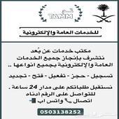 تعلن وزارة الداخلية فتح باب القبول والتسجيل للرجال