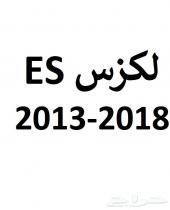 قطع لكزس es2013 مراية صدام بطانة شبك