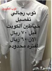 (أقل سعر)ثوب رجالي60ولادي35من الكويت3فروع