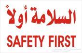 مؤسسة خبراء السلامة لأنظمة الأمن ووالسلامة