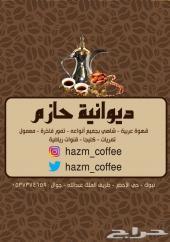 ديوانية حازم للقهوة العربية -البوادي -الاخضر
