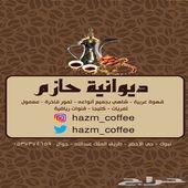 ديوانية حازم للقهوة العربية - البوادي