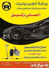 هيدروليك دركسون لجميع انواع السيارات مع ضمان