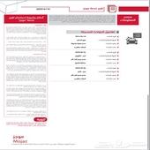 سوناتا 2013 نص فل للبيع