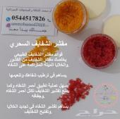 منتج جديد من أم محمد للدلكة السودانية