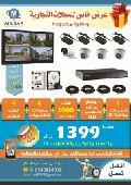 كاميرات مراقبةHDللمحلات والمنازل مكةجدةالطائف