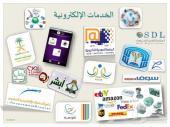 تسجيل حساب المواطن وخدمات إلكترونية أخرى