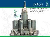 استثمر ببرج هاجر بوقف الملك عبدالعزيز بعائد10