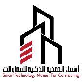 مهندس كهرباء سعودي و لدينافني سباكة الشرقية