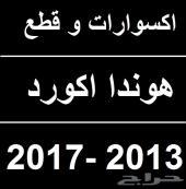 اكسسوارات هوندا اكورد موديلات 2013 الى 2017