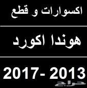 قطع اكورد 2013 الى 2017