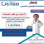 خدمات الممارس الصحي