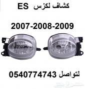 كشاف لكزس ES موديلات 2007 الى 2009