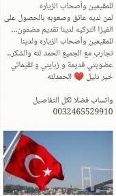فيزا تركيا مضمونه للمقيمين والزوار