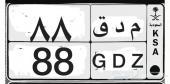 لوحة مميزة من رقمين