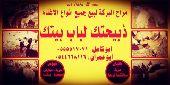طليان حرية و سواكن تربية و تيوس دهم و عوارض