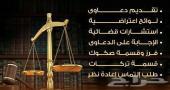 لوائح قضائية قوية لحل اصعب القضايا