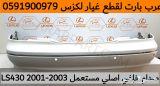 قطع لكزس LS 430 2001 2006 صدام شمعات