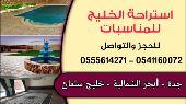 استراحة الخليج للايجار اليومي