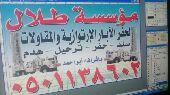حفارابارارتوازي في مكة