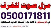 عزل صوت عازل صوت عوازل صوت في الرياض