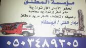 الرياض - حفارأبار