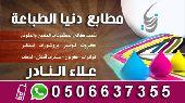 الرياض - مطابع دنيا الطباعه