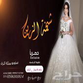 زفة عروس2021 زفة عروس2021 شيلة مدح2021