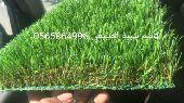 عشب صناعي للكميات فقط لاتوجد تجزئه