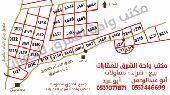 بيع شراء تسويق أراضي منح شرق الرياض