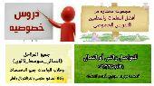 أرقام مدرسات خصوصية كل أنحاء الرياض