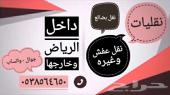 دينا لنقل العفش وغيره ..