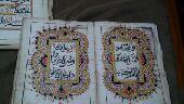 نسخ قرآنية قديمة للبيع من قبل 325 سنة