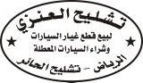 الرياض تشاليح الحاير