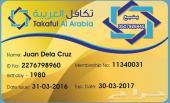 بطاقه تكافل العربيه الطبيه