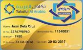 اقوى الخصومات الطبيه تكافل العربيه