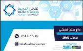 بطاقة الخصم للجميع التخصصات الطبية ب 200 ريال