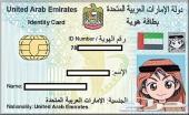 استخراج هوية مقيم دبي تسجيل لوحات دبي