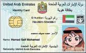 استخراج بطاقه سكانيه دبي  ( بطاقه مقيم)واكثر