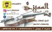 عود - عود مصري كويتي تركي