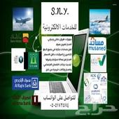 خدمات الالكترونية