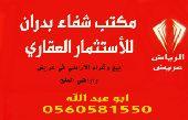 أرض سكنية للبيع في منح عريض جنوب الرياض