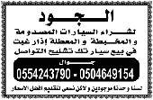 الرياض - لشراء السيارات تشليح