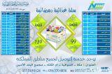 الشوقية-الملك فهد-مجمع البلد الأمين الحضاري