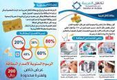 بطاقة شركة تكافل العربية للخصومات الطبية