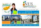 أدرس في قبرص التركية(منح 50  عجميع التخصصات)