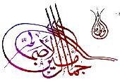 خطاط سوري كتابة اسامي وشعارات