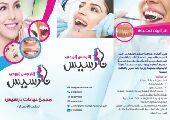 مطابع مطبعة في الرياض كروت بروشورات استكرات
